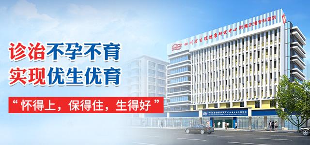 四川省生殖健康研究中心附属生殖专科医院男科医生团队